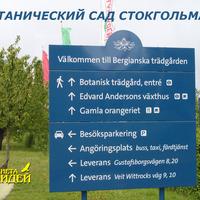 Добро пожаловать в Бергианский Ботанический сад