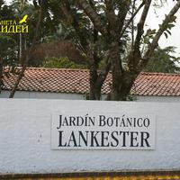 Ботанический сад Ланкастер
