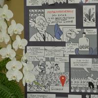 этот комикс про путь фаленопсисанам нарисовал художник<br>Олег Добровольский
